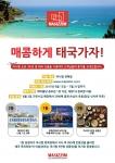 오감만족 마시찜이 오픈 3주년 및 태국진출 기념 이벤트를 실시한다.