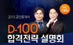 에듀윌은 2015 공인중개사 D-100 합격전략 설명회를 6월 21일(일) 오후 5시부터 수원상공회의소 B1 대회의실에서 개최한다.