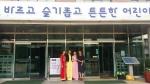 저동초등학교 다문화인식개선교육을 마치고 나온 베트남 결혼이민자