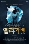 오는 13일, 블루스퀘어 삼성전자홀에서 개막을 앞두고 있는 뮤지컬 '엘리자벳'