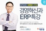에듀윌이 경영혁신과 ERP특강을 무료 제공한다.