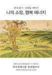 오늘 6월 19일부터 7월 3일까지 한국경제신문사 본관 1층에서 오재심 화가의 개인전이 열린다.