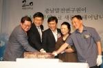 충남연구원은 6월 12일 개원20주년 기념식에서 2025 비전을 '행복한 미래를 여는 충남연구원'으로  발표했다(떡케이크 커팅 모습)