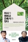 의사 이시형-건축가 김준성-한빛라이프, '의사가 권하고 건축가가 짓다' 출간