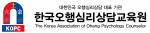 김담마음연구소가 5월1일 칠곡군 왜관읍에서 김천시 아포읍으로 사무실을 이전하고, 오행심리상담을 위한 한국오행심리상담교육원을 개설했다