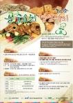 농림수산식품교육문화정보원이 오는 7월 14일부터 16일까지, 경기도 과천시 렛츠런 파크에서 열리는 2015 창조농생명과학대전과 연계하여 2015 곤충요리 경연대회를 개최한다