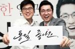 김상민의원과 ngo통일좋아요 신대경 대표