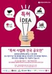 특허 사업화 전국 공모전 포스터