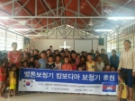 벨톤보청기 광명, 군자, 인천지사(정순옥, 이상연, 조현원장)는 캄보디아의 소외된 현지 난청인들에게 보청기를 기증하는 행사를 개최했다고 밝혔다.