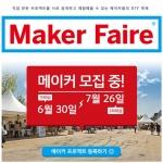 만드는 사람들의 축제, 국내 유일 메이커들의 DIY 축제인 제4회 메이커페어 서울 2015가 10월 10일, 11일 이틀간 국립과천과학관에서 개최된다