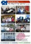 2015 미국 시애틀 스쿨링 챌린저 영어캠프 모집