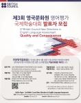 '2015 영어평가 국제학술대회' 발표자 및 논문 모집 포스터