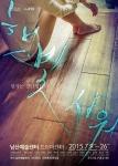 남산예술센터 '햇빛샤워' 공식 포스터