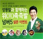 한국코와주식회사가 성동일과 함께하는 위(胃)촉즉발 넘버5 설문 이벤트 실시한다