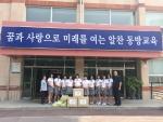 동방여자중학교 420여명의 전교생이 (사)굿프랜드에서 주최하는 2015 희망나눔 캠페인을 진행하였다.