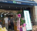 강남구 역삼동 휘뚜루마트 내에 오픈한 안심축산물판매코너