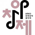 2015년 제7회 ARKO 한국창작음악제 작품 공모 접수를 시작한다.