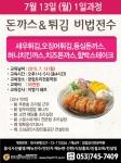 핀외식연구소가 돈까스& 튀김 비법전수 강좌를 7월 13일 개강한다