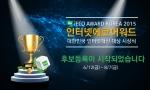 한국인터넷전문가협회가 대한민국 인터넷 혁신대상 시상식 인터넷에코어워드 후보등록을 시작한다