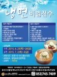 대구(주)핀외식연구소 에서 6월 25일 26일 냉면비법 단기전수교육을 진행한다