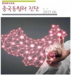 충남연구원이 펴낸 중국동향과 진단 창간호