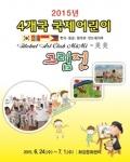 김화초등학교 2015년 4개국 국제 어린이 그림전 (몽골,인도네시아,필리핀,한국) 개최