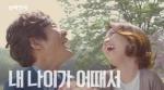 알바천국의 새 광고 캠페인이 새로운 등장 인물과 함께 2차 영상을 공개했다.