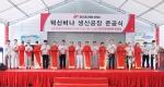 덕신하우징이 베트남 현지 법인 덕신비나의 공장 준공과 함께 생산 라인을 본격 가동한다