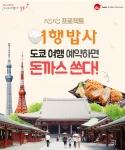 여행밥사 심심(心心) 프로젝트