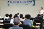 6월 19일 열린 충남6차산업화 우수사례 경진대회 모습