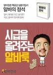 """""""여름방학 알바 꿀팁 모여""""…알바천국, '알바의 정석' 론칭"""