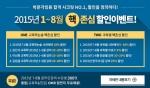 박문각임용고시온라인 7월 문제풀이반 대개강