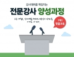 강사데뷔를 책임지는 전문강사 양성과정 2기가 7월11일 CNN the Biz 강남교육연수센터에서 개강된다