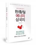 임상범 / 좋은땅출판사 / 249쪽 / 15,000원