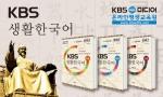KBS생활한국어. 사진제공 (주)형설이엠제이, KBS미디어 온라인평생교육원