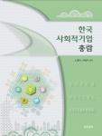 한국 사회적기업 총람, 노영희·신영지, 조은글터, 150,000원