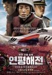 영화 연평해전 포스터