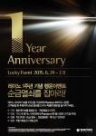 레이노 코리아가 국내 진출 1주년을 기념해 '순금열쇠를 잡아라!' 이벤트를 진행한다.