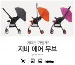 유모차 브랜드 지비가 휴대용 유모차 에어무브를 새롭게 출시했다.
