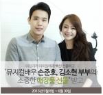 김소현-손준호 부부가 굿네이버스의 스탠더스 캠페인에 참여한다