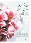 도서출판 행복에너지, 류자 저자의 '치매도 시가 되는 여자' 출간