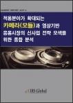 적용분야가 확대되는 카메라(모듈)과 영상기반 응용시장의 신사업 전략 모색을 위한 종합분석 보고서 표지
