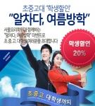 서울요리학원이 방학 동안 요리를 배우고자 하는 초, 중, 고, 대학생을 대상으로 특별할인 이벤트를 실시한다.