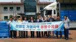 KMI한국의학연구소와 속초시 임직원 관계자들이 가뭄 극복의 의미로 화이팅을 외치고 있다