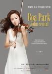 박보아 귀국 바이올린 독주회 포스터