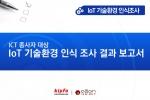 한국인터넷전문가협회와 이언인사이트가 IoT 기술환경 인식조사 결과 보고서를 공개했다