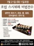 핀외식연구소에서 7월 21일 초밥 스시뷔페 비법전수 과정을 실시한다