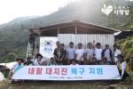 함께하는 사랑밭이 네팔 대지진 3차 복구 지원단을 파견했다