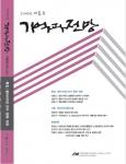 민주화운동기념사업회 한국민주주의연구소가 발간한 학술지 기억과 전망 여름호