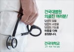 메르스 사투 건국대병원 응원 캠페인 포스터